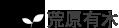 荒原有木动画工作室 Logo